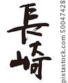 长崎刷字符 50047428