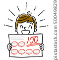 A boy who gets 100 points in the test 50049829