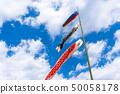잉어 푸른 하늘 어린이 날 이미지 50058178