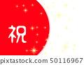 일본의 국기의 클로즈업과 공휴일 한자. 축하 캠페인을위한 배경 소재. 50116967