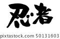 Calligraphy writing character ninja ninjya ink soup illustration 50131603