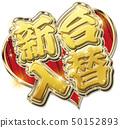 โลโก้แลกเปลี่ยน Shindai 50152893