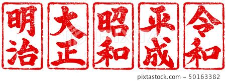 """""""明治,大正,昭和,平成,Deoraku""""集原创印刷字母字符材料 50163382"""