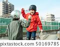 어린이 스케이트 공원 놀이 50169785