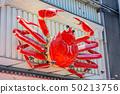 Crab street music 50213756