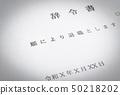 퇴직 발령 개인 사정 회사 사령 서 50218202