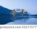 Shingen No. Deiwa的黎明形象 50271577