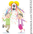 跳躍的老夫婦 50285502