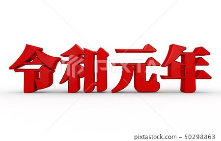 舊年(紅色) 50298863