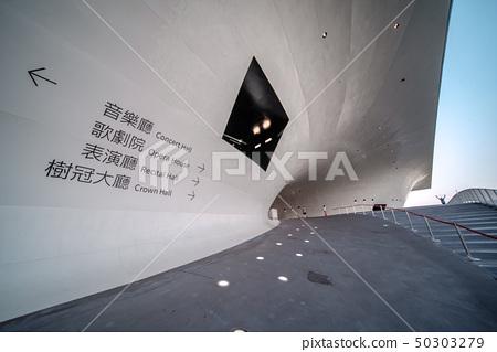 衛武營國家藝術文化中心 50303279