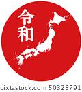 새로운 원래 호령 일본과 일장기와 일본 열도 50328791