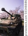 宇治站的坦克和櫻花 50346686