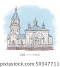 Hakodate Hallistos orthodox church illustration Hokkaido tourist attraction 50347711
