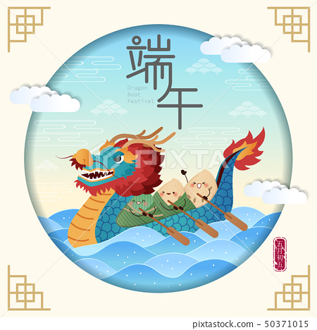 dragon boat festival 50371015