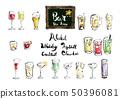 酒精集酒精酒白酒集矢量各種玻璃字符手繪手寫 50396081