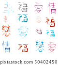 Chinese characters for happiness, love and joy on white background 50402450