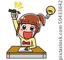 解決測試問題(冬天)的女孩的插圖 50433642
