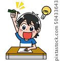 解決測試問題(夏天)的男孩的插圖 50433643