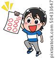 一個男孩與100點測試(夏天)的插圖 50433647
