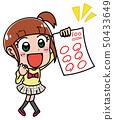 一個女孩與100點測試(冬季)的插圖 50433649