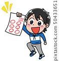 一個男孩與100點測試(冬天)的插圖 50433651