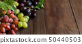 Grapes on a wooden table 50440503
