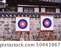 한국의 전통적인 활쏘기를 할 수 있는 민속마을 50443967