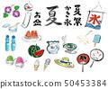 夏天日本夏天例證傳染媒介夏天相關夏天例證集合季節8月hazuki手拉的手寫 50453384