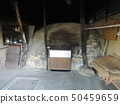 Rock bath inside Kishimi 50459659