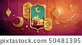 Eid mubarak calligraphy 50481395