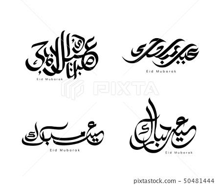 Eid Mubarak Arabic Calligraphy Design Stock Illustration 50481444 Pixta