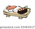 一盤壽司(鮭魚,魷魚,鮭魚子) 50483017