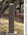 Honmaru Stone Monument of Nagoya Castle 50497189