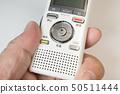 Voice recorder 50511444