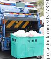 가정 쓰레기의 회수 50527840