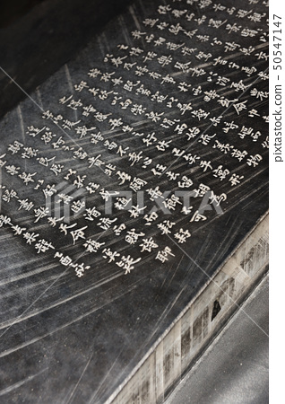 Chinese stone inscriptions 50547147