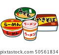 Cup Noodle 50561834