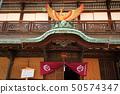 Dogo Onsen Ehime Matsuyama City Main Building 50574347