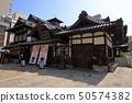 Dogo Onsen Ehime Matsuyama City Main Building 50574382