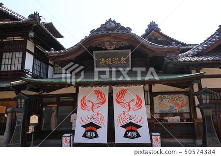 Dogo Onsen Ehime Matsuyama City Main Building 50574384