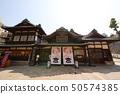 Dogo Onsen Ehime Matsuyama City Main Building 50574385