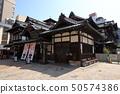 Dogo Onsen Ehime Matsuyama City Main Building 50574386