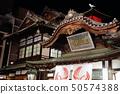 Dogo Onsen Ehime Matsuyama City Main Building 50574388