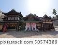 Dogo Onsen Ehime Matsuyama City Main Building 50574389