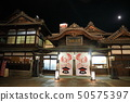 Dogo Onsen Ehime Matsuyama City Main Building 50575397
