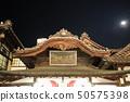 Dogo Onsen Ehime Matsuyama City Main Building 50575398