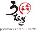 Eel character 50576795