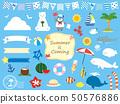 夏季材料系列8 50576886