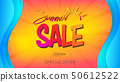 summer banner in hot tone 50612522