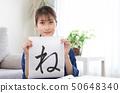 年轻女子书法鼠标年 50648340
